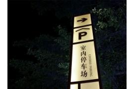 成都·宽窄巷子 度假旅游景区标识标牌