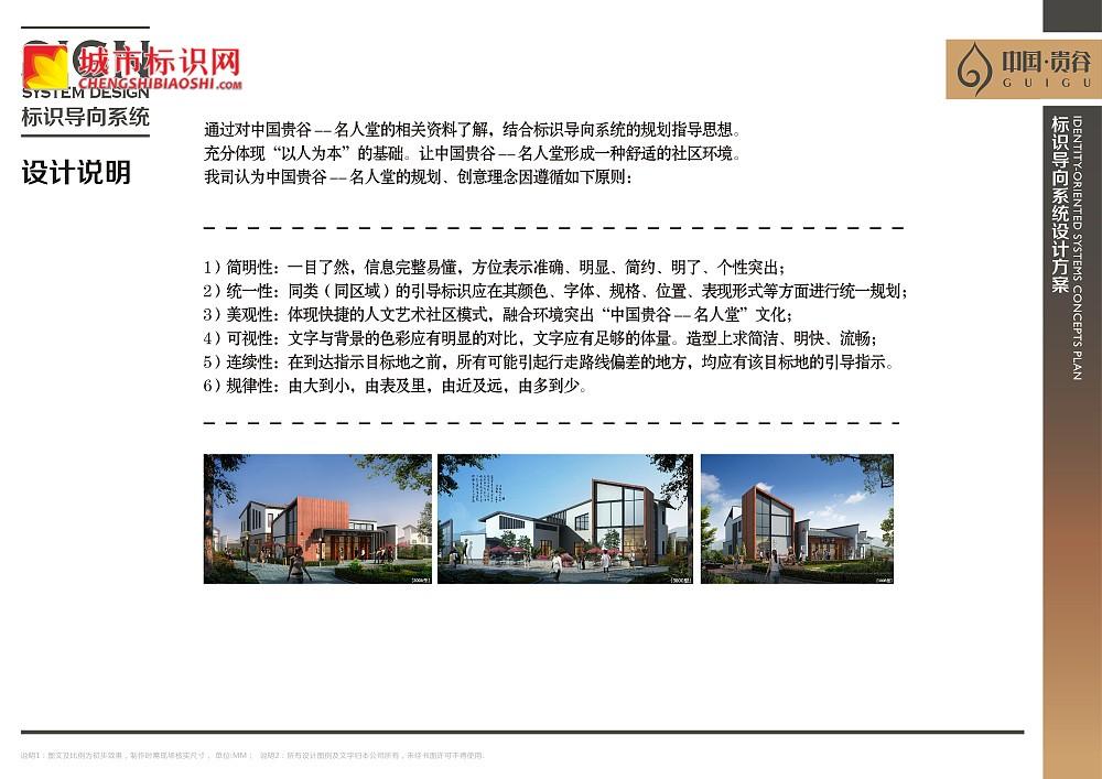 中国贵谷 名人堂导视系统设计概念方案