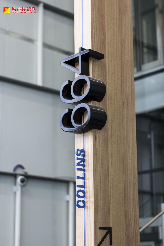 664柯林斯街和699伯克街导视系统设计©idlab