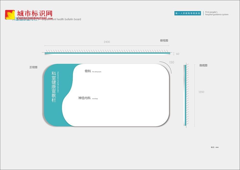 郴州市第一人民医院康复医院导视系统设计方案