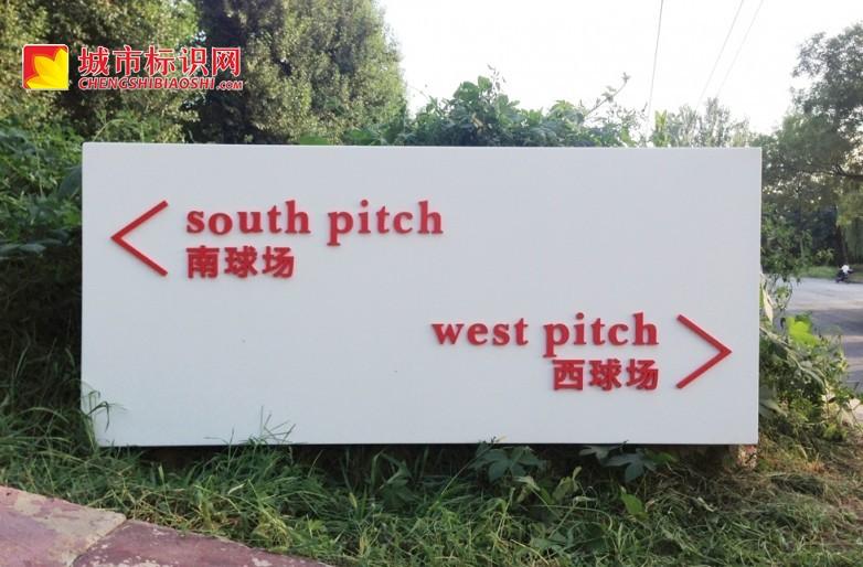 北京德威国际学校标识标牌制作Dulwich College Beijing