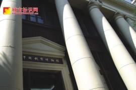 中国钱币博物馆标识标牌制作