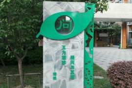 武汉市常青第一中学学院标识牌 校史馆设计