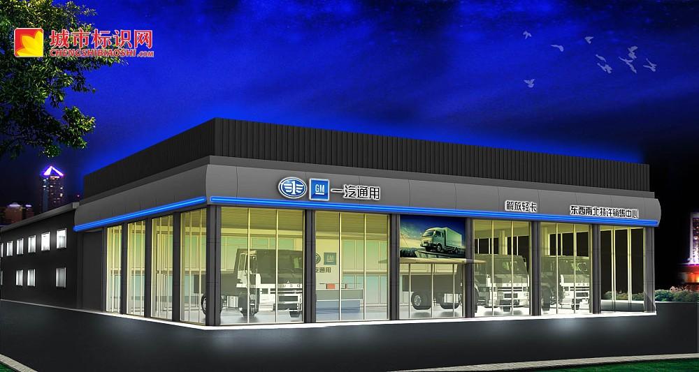 一汽通用改造店面设计方案