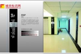 市委党校办公楼导视系统规划设计