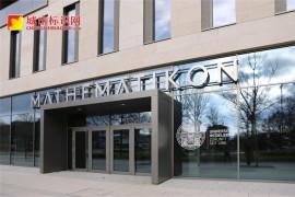 MATHEMATICON校园视觉识别系统 国外学校标识牌制作
