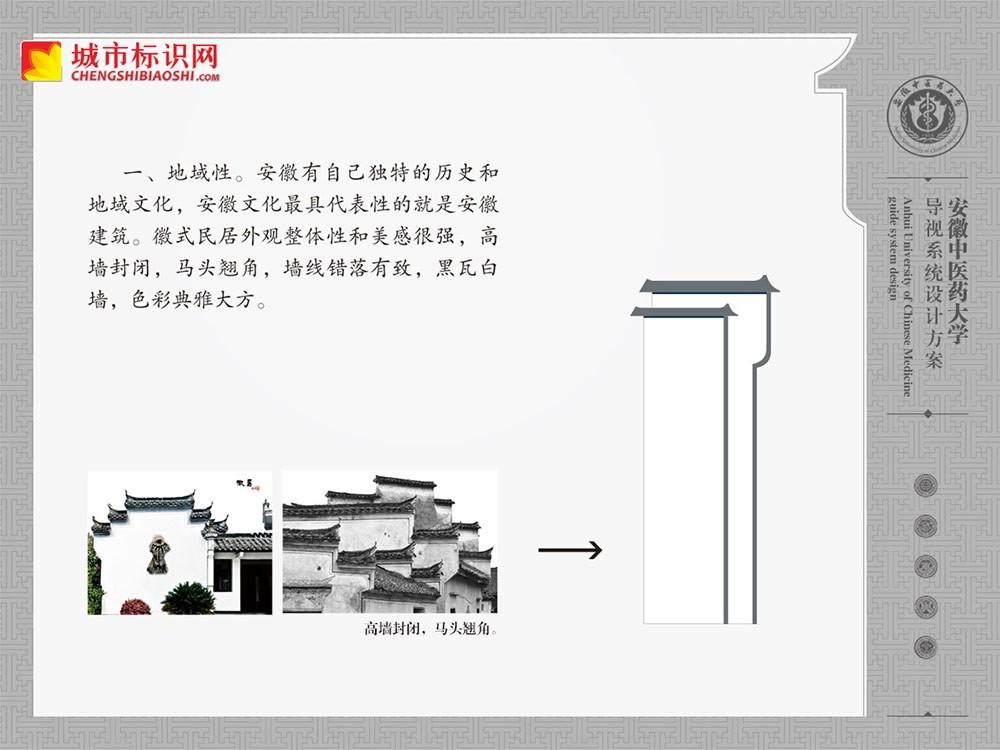学校标识设计,标识设计,学校导视系统设计,标识牌设计,北京标识设计