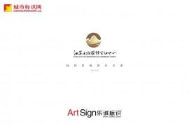 江苏云湖国际会议中心标识设计